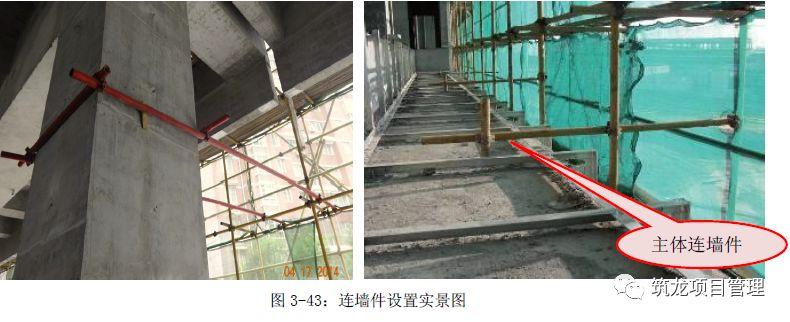 外脚手架及卸料平台安全标准化做法!_32