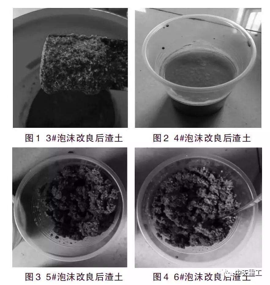 富水砂层土压平衡盾构渣土改良应用研究_2