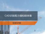 03-CAD识别剪力墙和砌体墙