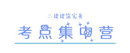 """二级建造师建筑实务""""考点集中营""""第6波"""