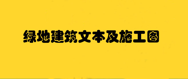 知名地产资料——万科、绿地、华润中心、保利!!!_2