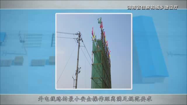 湖南省建筑施工安全生产标准化系列视频—施工用电_12