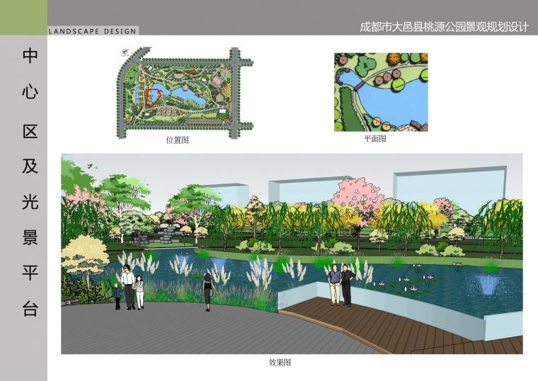 成都市大邑县桃源公园景观规划设计_8
