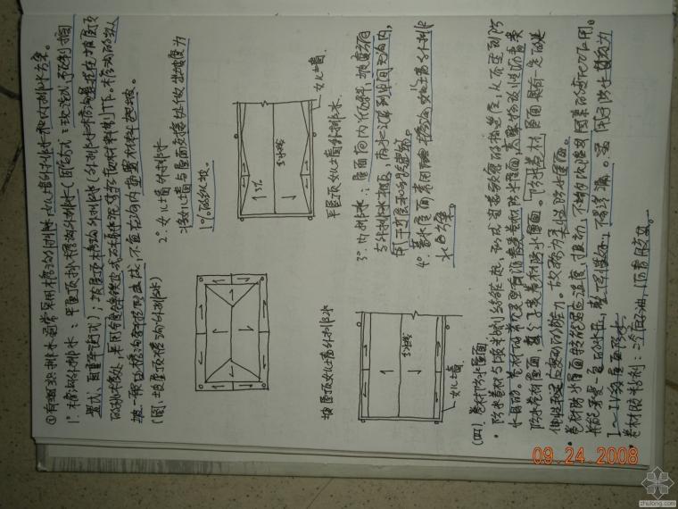 建筑构造复习资料(重点笔记+华工课堂拍摄笔记)_24