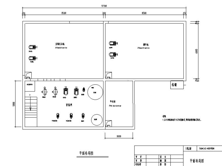 某700立MBR中水站工艺流程及平面图