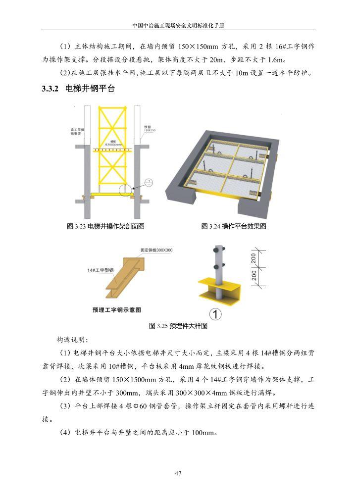 施工现场安全文明标准化手册(建议收藏!!!)_47
