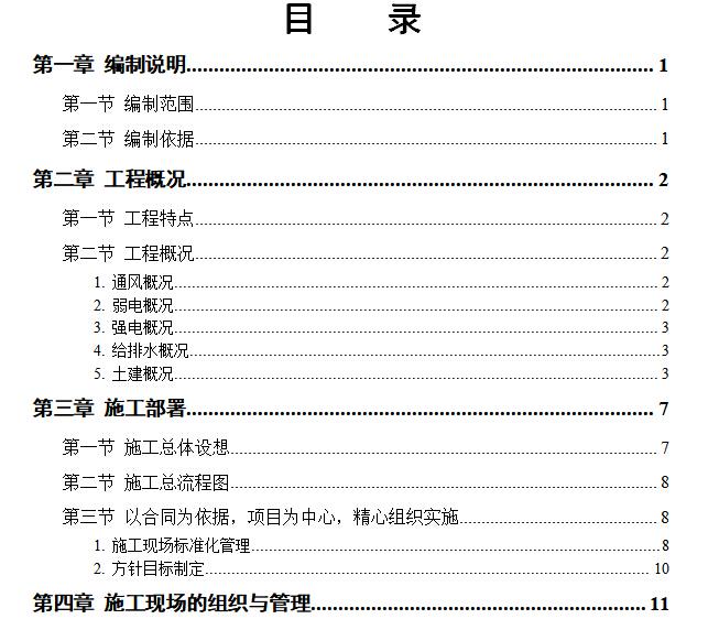 各分部分项工程施工方案,评过省优_8