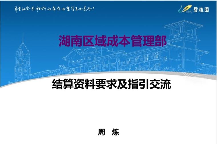 碧桂园2016年湖南成本管理部结算资料要求及指引交流