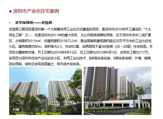 装配式建筑工业化过程、装配式住宅产业化概念、案例及政策等_4