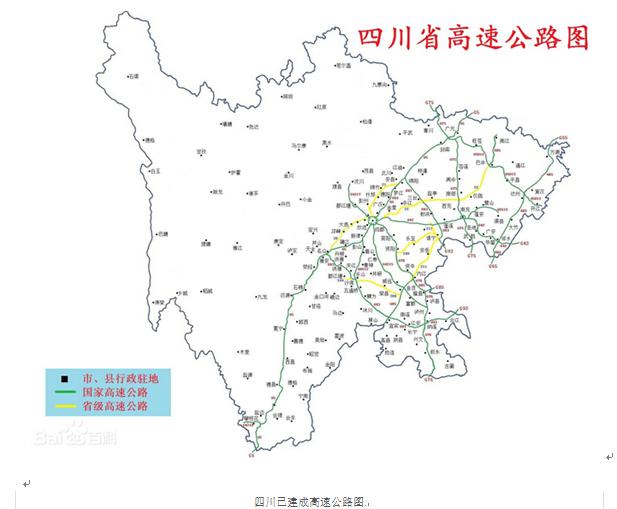 四川高速公路大百科_3