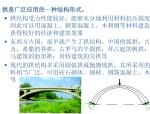 建筑结构选型-拱式结构