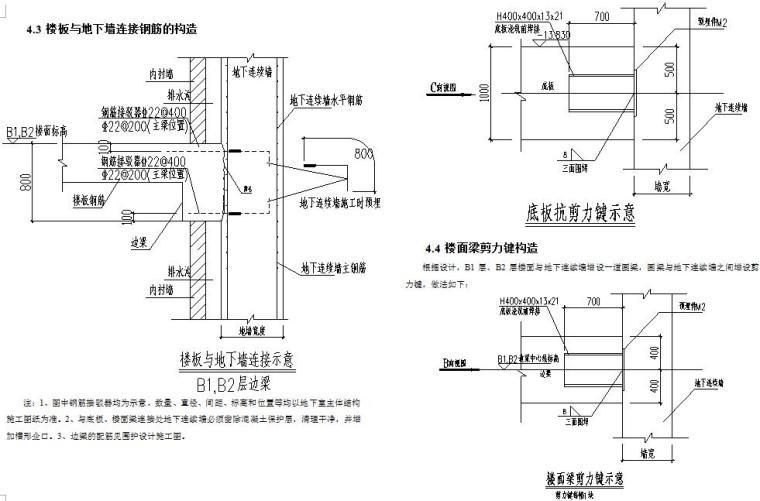 [苏州]商业中心地下工程逆作法施工组织设计(附图丰富)_7