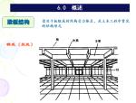 钢筋混凝土梁板结构(共95页)
