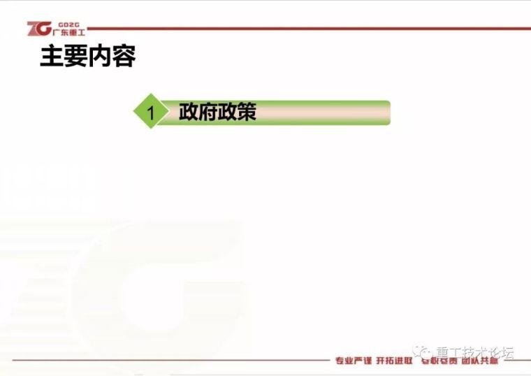 装配式建筑技术之②--国内应用现状PPT版_3