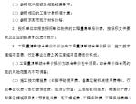 [东莞]南城区建设工程施工招标文件(共22页)