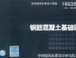 16G320_钢筋混凝土基础梁标准设计图集