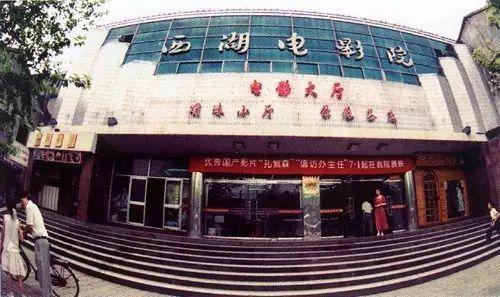 致青春,那些年我们一起追过的杭州老牌电影院