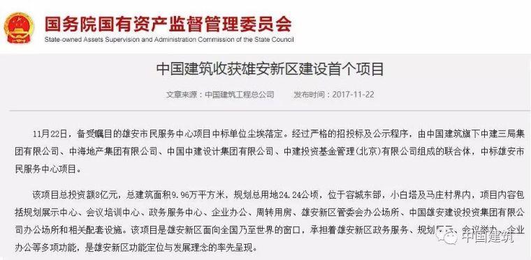 揭晓!中国建筑2017年十大微新闻!_10