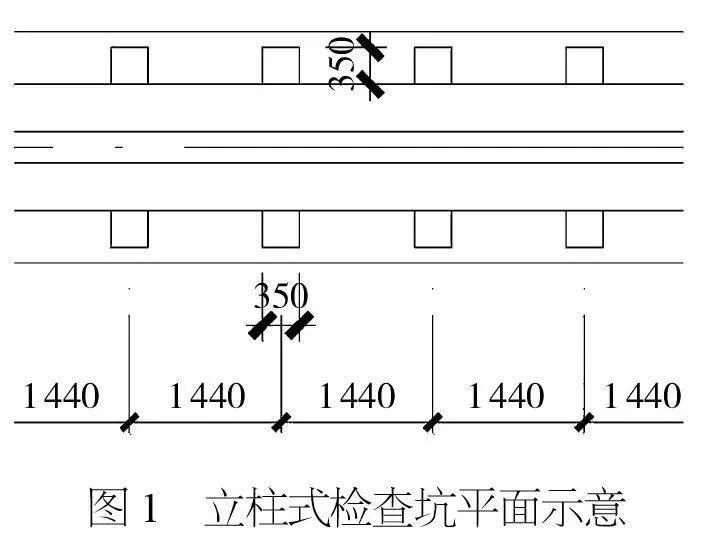 地铁车辆段大库立柱式检查坑施工方法改进