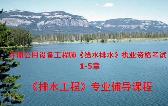 注册给排水工程师培训讲义1-5章