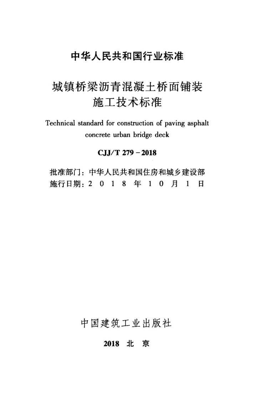 CJJ279T-2018城镇桥梁沥青混凝土桥面铺装施工技术标准
