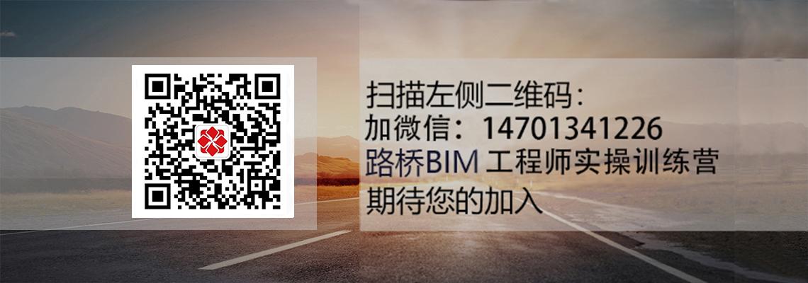 路桥BIM工程师训练营交流群,行业热点分享,动态分析,欢迎大家加群:542442799