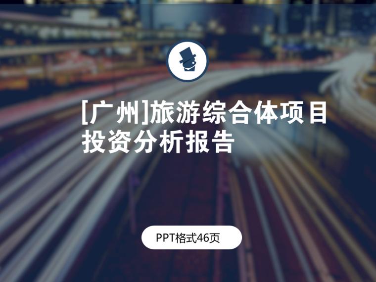 [广州]旅游综合体项目投资分析报告(PPT格式46页)
