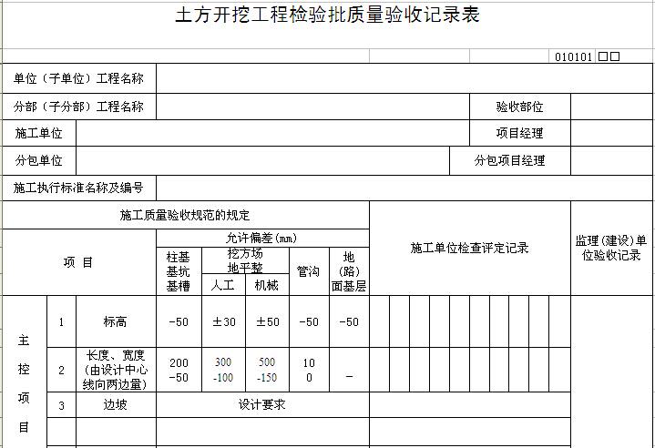 土方开挖工程检验批质量验收记录表