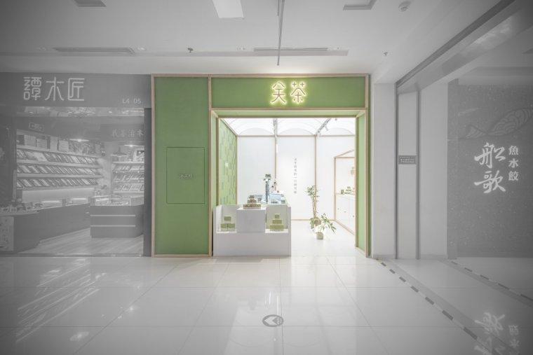 北京关茶15㎡极简花园-2
