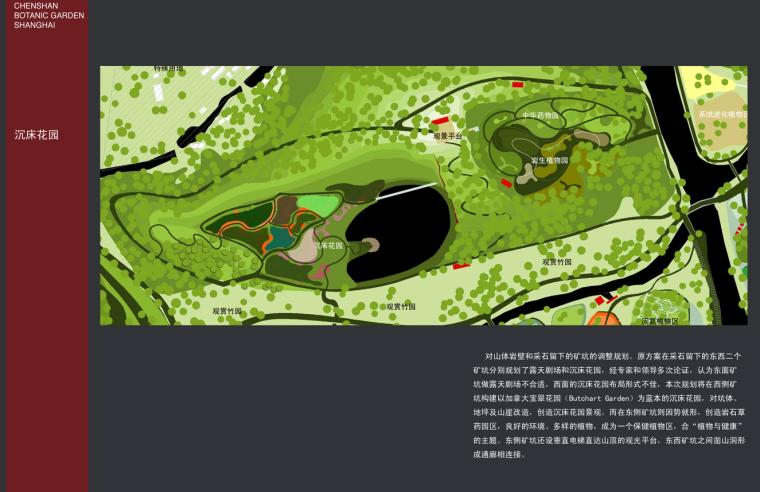 [上海]某植物园方案深化设计文本(37页)