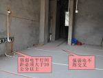 水电改造开关插座排布图
