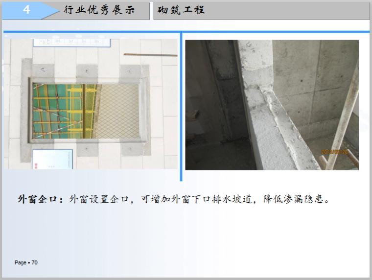 质量通病防治及行业优秀展示-外窗企口