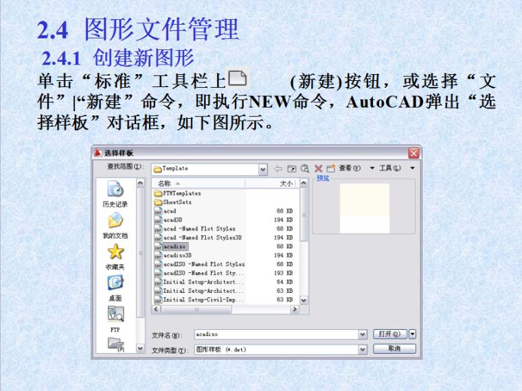 CAD2010教程_6