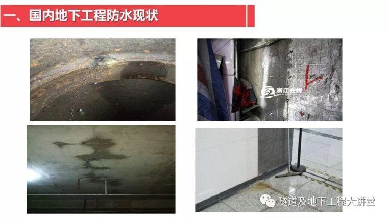 """""""皮肤式""""防水在地下工程的研究与应用_3"""