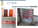 家庭装修施工流程及施工工艺(附图丰富,近百页)