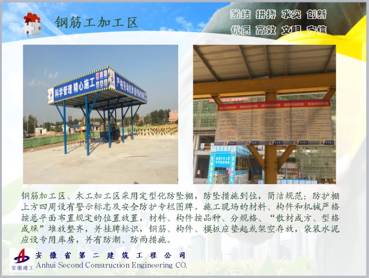 时尚文化园公共服务中心工程安全管理汇报材料_3