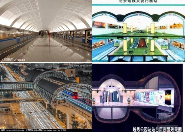 地铁与轻轨工程第三章建筑与结构设计培训PPT(车站建筑设计部分)