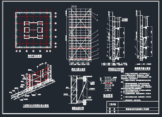 高层办公楼塔楼电动自生爬架施工方法图