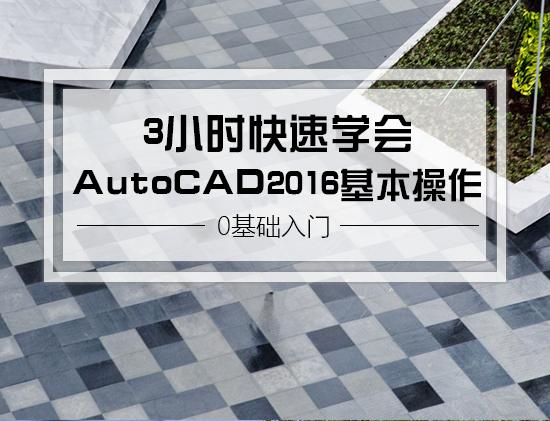 3小时快速学会Auto CAD 2016基本操作