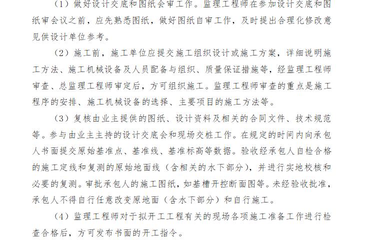 【市政排水】黑臭水系治理工程监理大纲(共167页)_9