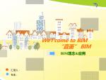 BIM讲义-BIM理念与应用,55页