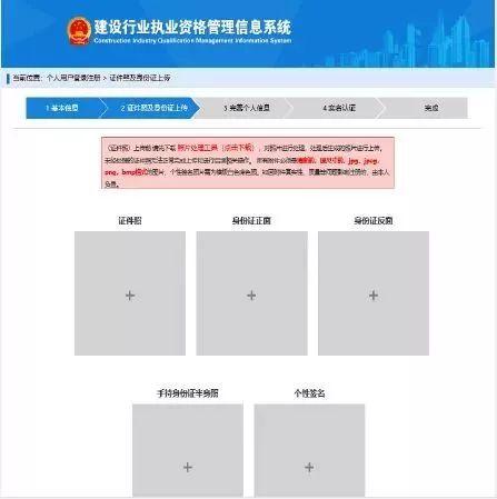最新!建造师注册手册(个人版、企业版)_3