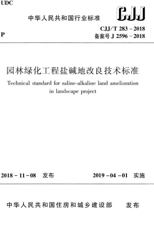 CJJT 292-2018 边坡喷播绿化工程技术标准