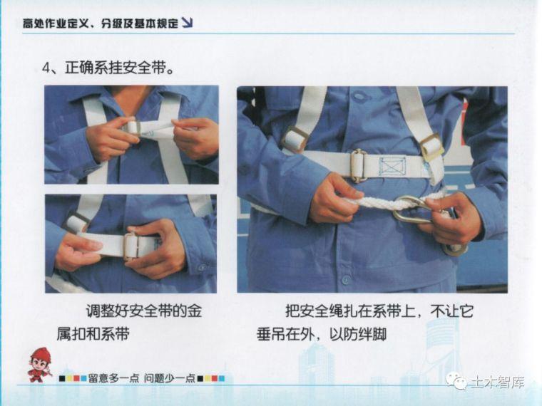 大用系列,建筑施工现场安全知识画册之高处作业_9