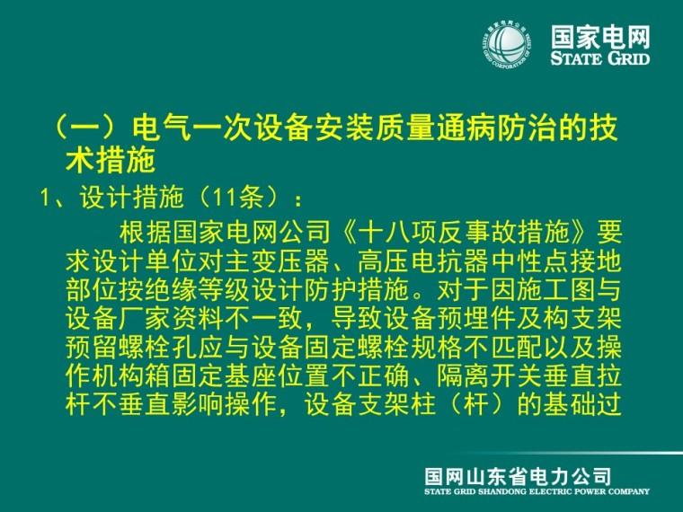 变电安装工程质量通病防治及技术措施(实例)