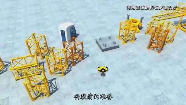 湖南省建筑施工安全生产标准化系列视频—塔式起重机_5
