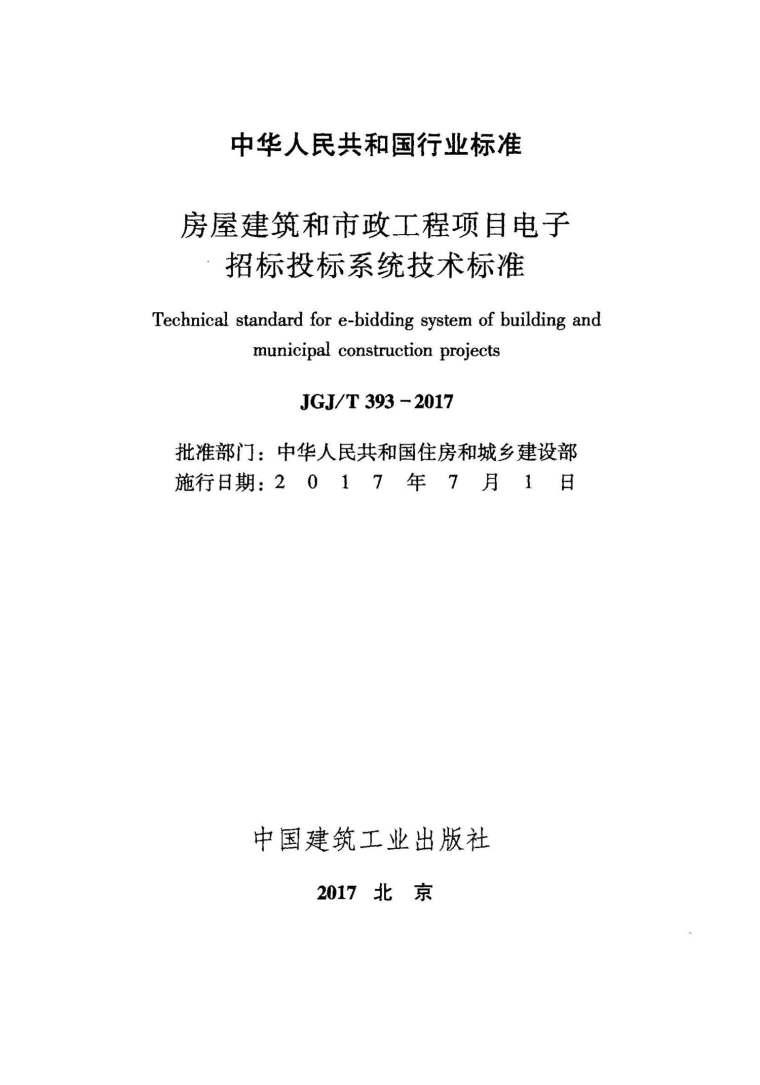 JGJ393T-2017房屋建筑和市政工程项目电子招标投标系统技术标准