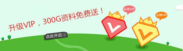 升级VIP,免费赠送300G的学习资料!_1