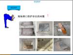 建筑工程安全管理知识培训(图文并茂)