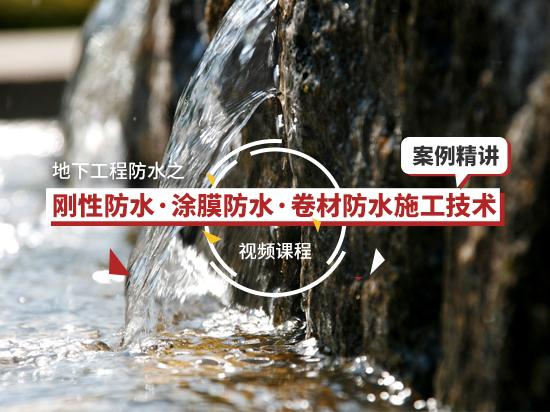 地下工程防水之刚性防水/涂膜防水/卷材防水施工技术案例精讲